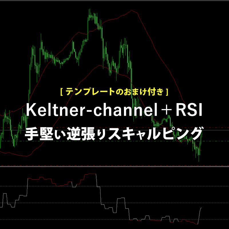 ケルトナーチャネルで10pipsを取るスキャルピング手法