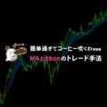 MA ribbonを使う超絶簡単なトレード手法