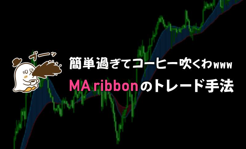 簡単すぎるMA ribbonのトレード手法