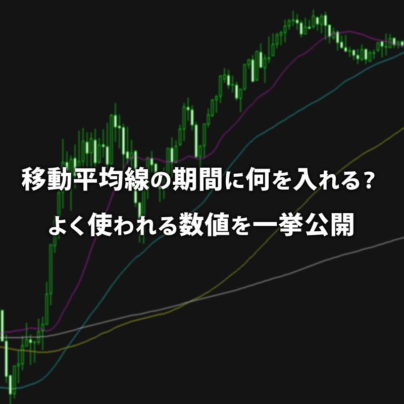 FXでよく使われる移動平均線の期間を大公開