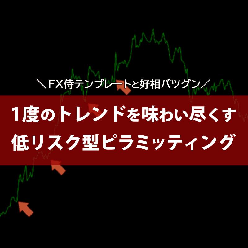 FX侍お勧めの低リスク型ピラミッティングのやり方