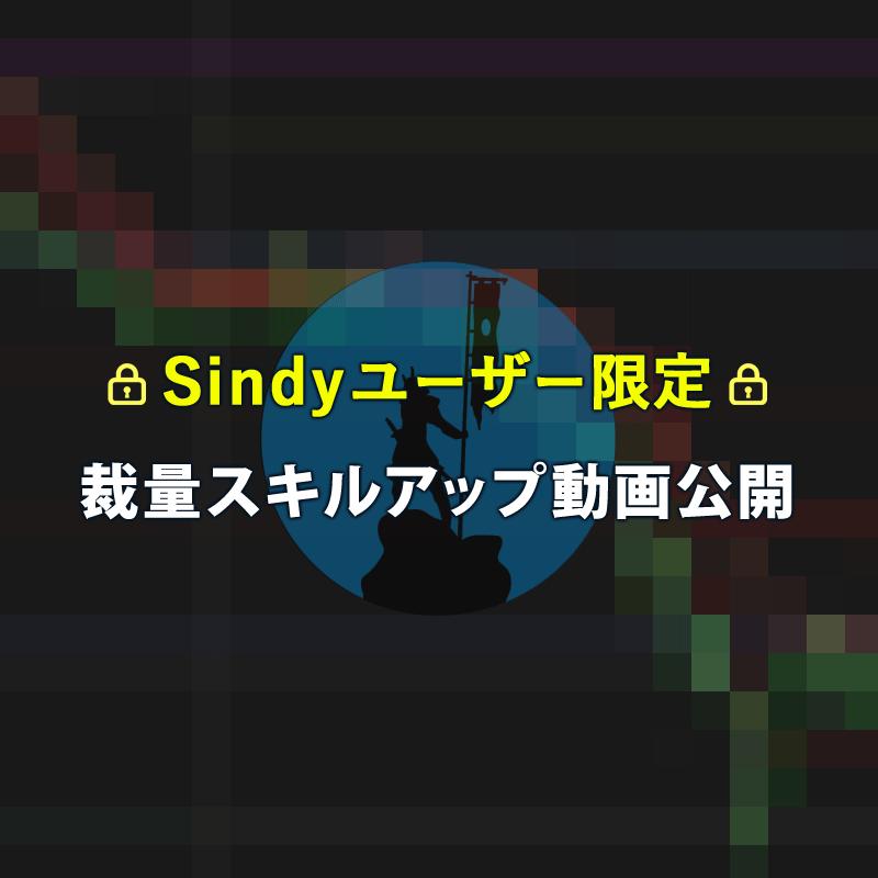【Sindyユーザー限定公開】高勝率サインを炙り出す裁量判断の解説