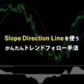 Slope Direction Lineを使うトレンドフォロー手法