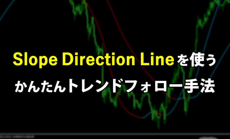 Slope Direction Lineを使うかんたんトレンドフォロー手法