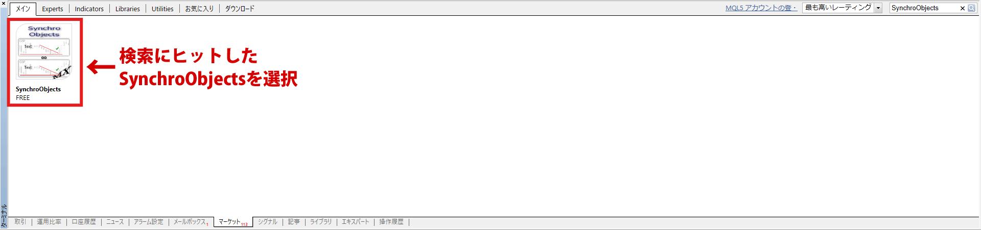 SynchroObjectsのダウンロード方法