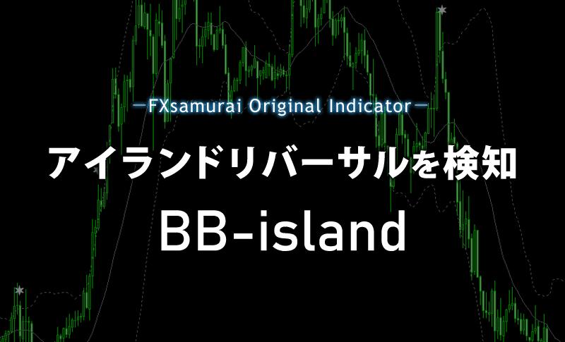 アイランドリバーサルを検知するBB-island