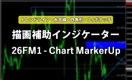 描画補助インジケーター26FM1 - Chart MarkerUp
