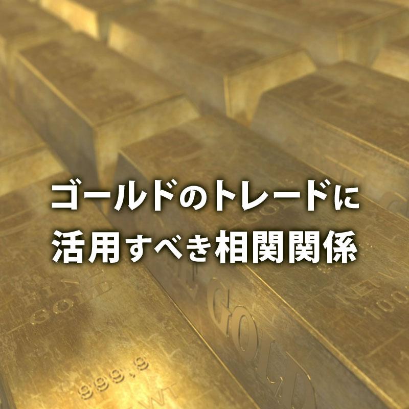 ゴールドのトレードに活用すべき相関関係
