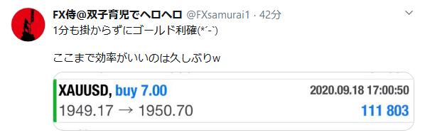 9/18のFX侍のツイート
