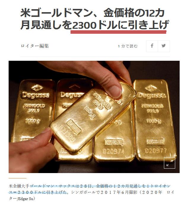 ゴールドマンサックスによる金価格のニュース報道