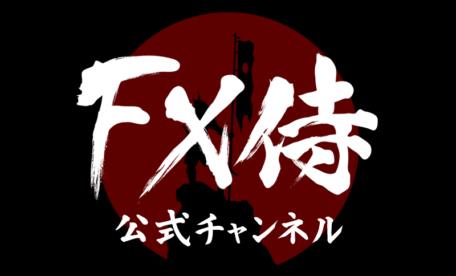 FX侍公式Youtubeチャンネル