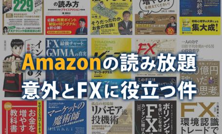 Amazonの読み放題が意外とFXに役立つ件