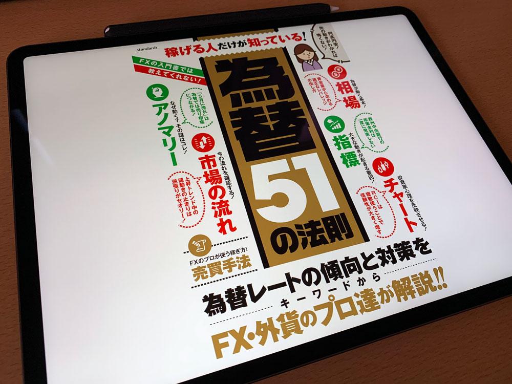 iPadのKindleアプリに入れた稼げる人だけが知っている!為替51の法則