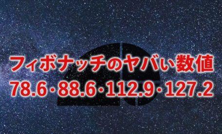 フィボナッチのヤバい数値78.6・88.6・112.9・127.2