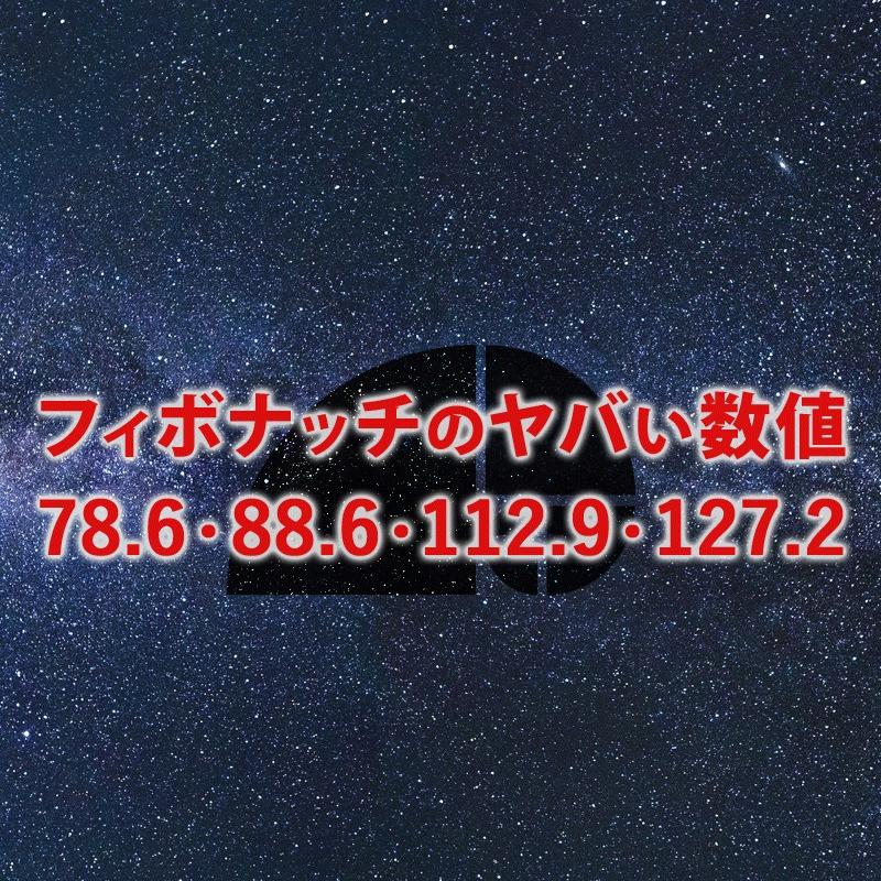 フィボナッチ78.6・88.6・112.9・127.2の重要性
