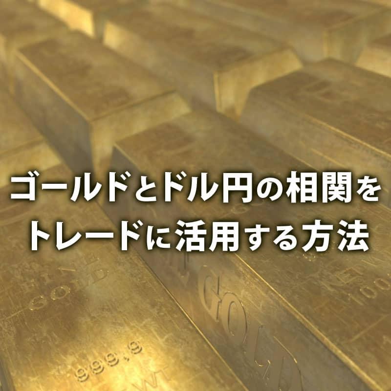 ゴールドとドル円の相関係数をトレードに活用する