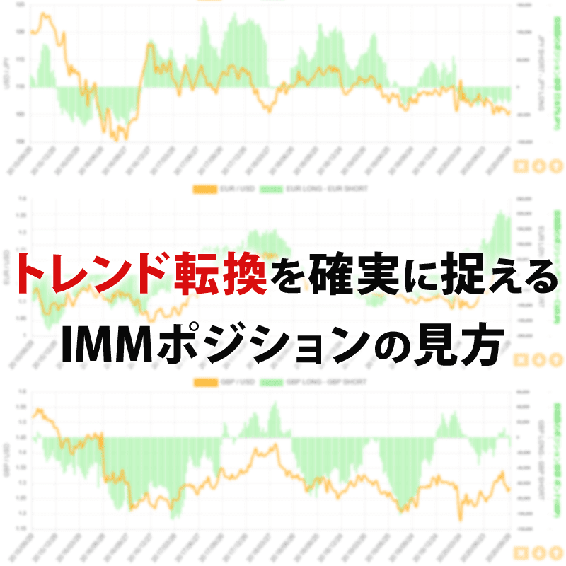 トレンド転換をほぼ確実に捉えるIMMポジションの見方