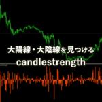 大陽線・大陰線を見つけるインジケーターcandlestrength