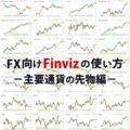 FXトレーダー向けのFinvizの使い方(通貨の先物編)