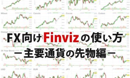 FX向けのFinvizの使い方~主要通貨の先物編~