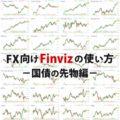 FXトレーダー向けのFinvizの使い方(国債の先物編)