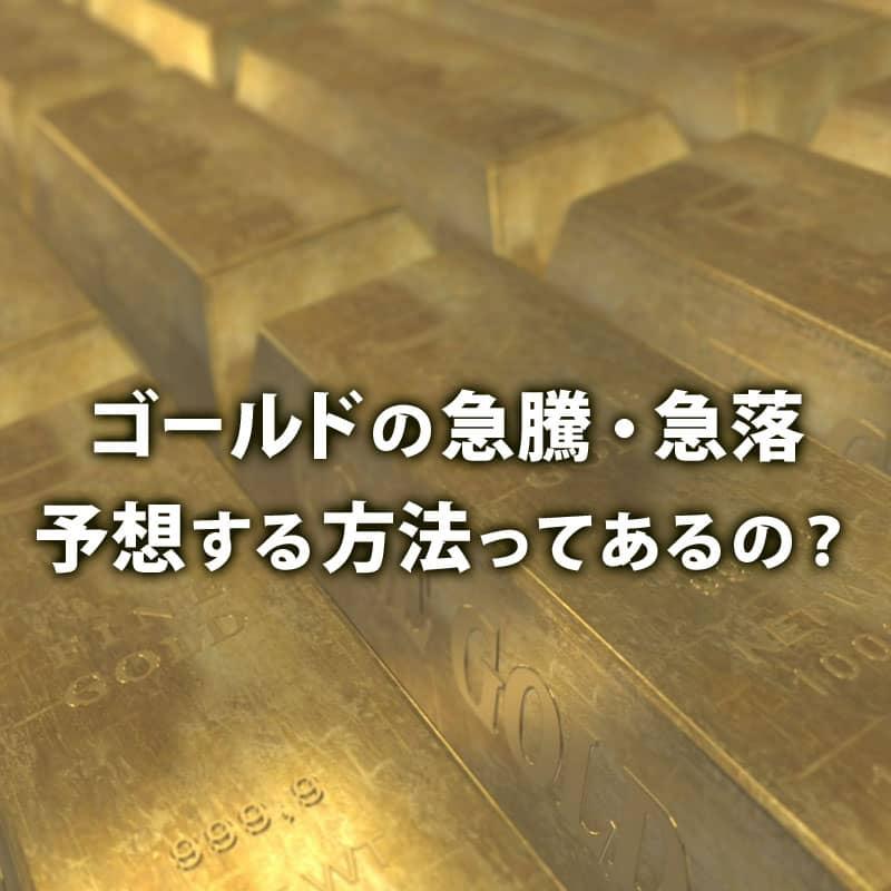 ゴールドの急騰急落は予想できるのか?