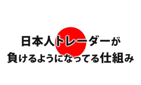 日本人トレーダーが負けるようになってる仕組み