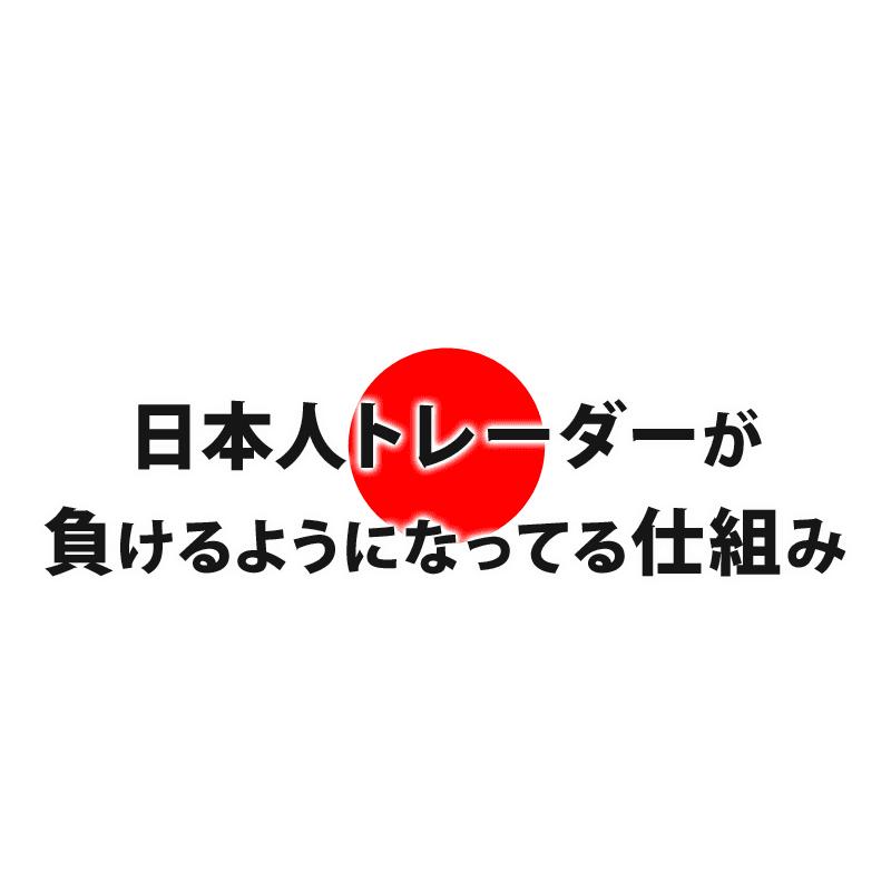 日本人トレーダーがFXで負けるようになってる仕組み※閲覧注意