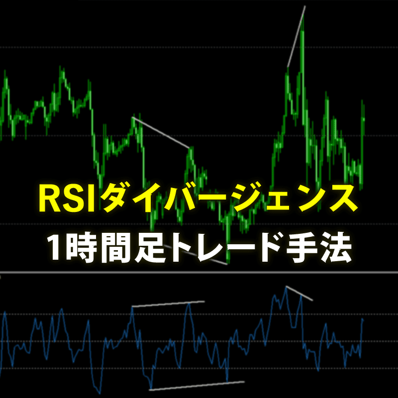RSIのダイバージェンスを活用する簡単トレード手法