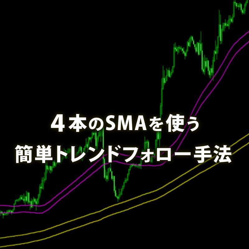 4本のSMAを使う簡単トレンドフォロー手法