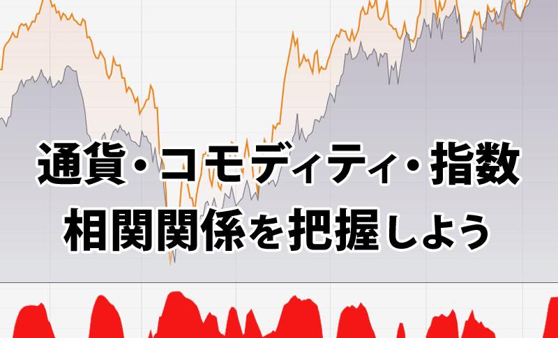 通貨・コモディティ・指数の相関関係を把握しよう