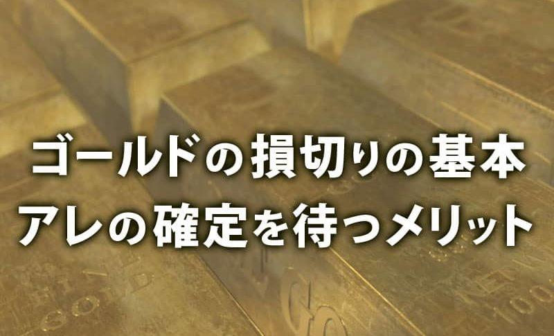 ゴールドの損切りの基本~アレの確定を待つメリット