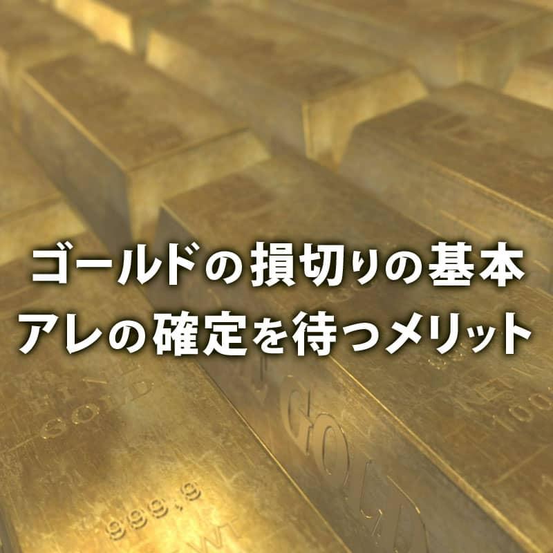 ゴールドの損切りは○○のローソク足の確定を待つべき理由