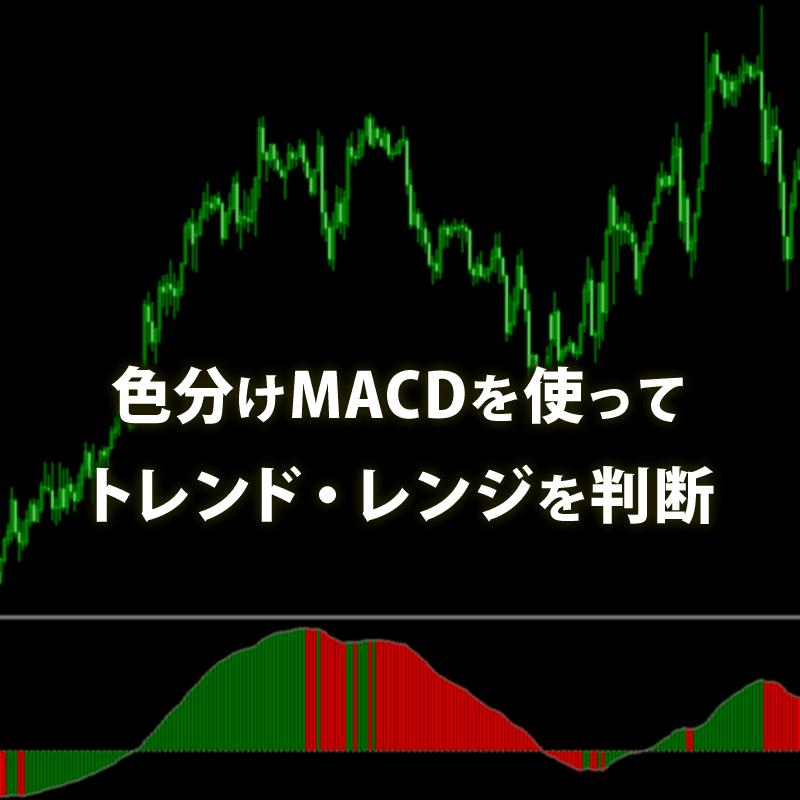 MACDの色分けインジケーターでトレンド・レンジ判断をする方法