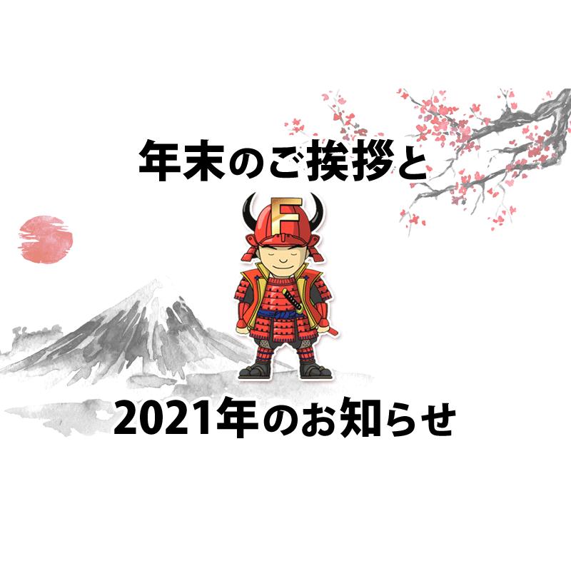 年末のご挨拶と2021年のお知らせ