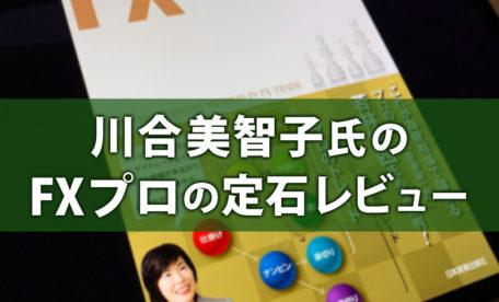 川合美智子氏のFXプロの定石をレビュー