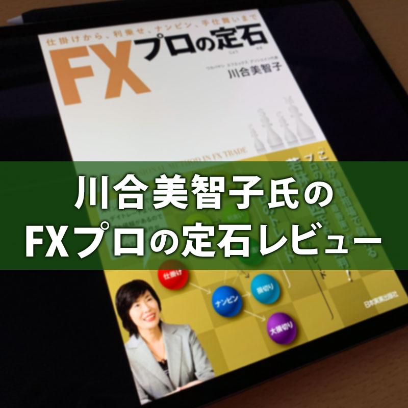 【良書】FXプロの定石(川合 美智子著)をレビュー