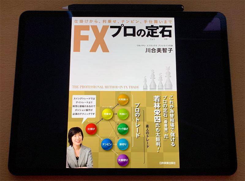 Kindle版のFXプロの定石