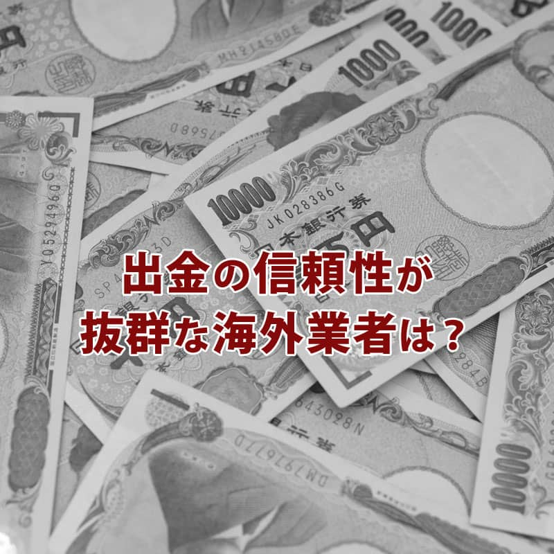 出金時の信頼性が断トツ高い海外FX業者