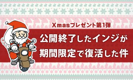 クリスマスプレゼント企画第1弾