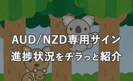 AUD/NZD(オージーキウイ)の専用サインツールの進捗状況