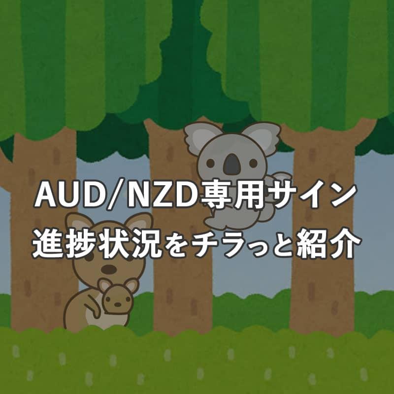 AUD/NZD専用サインの進捗状況をチラッと公開