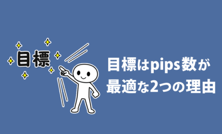 目標はpips数が最適な2つの理由