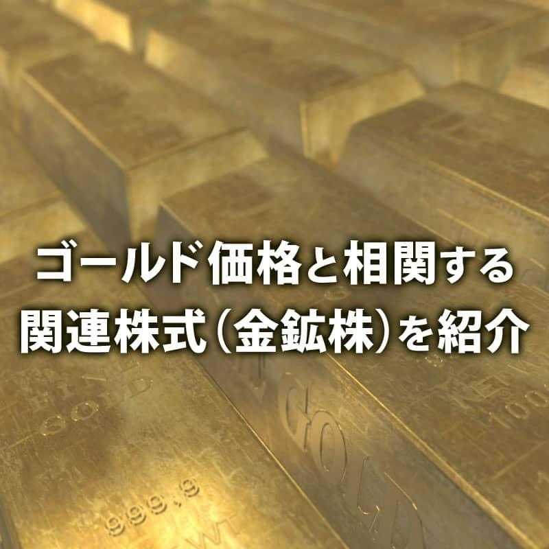 ゴールド価格と相関するゴールド関連株式(金鉱株)