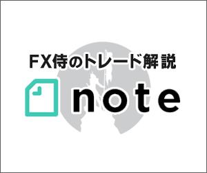 FX侍のnote