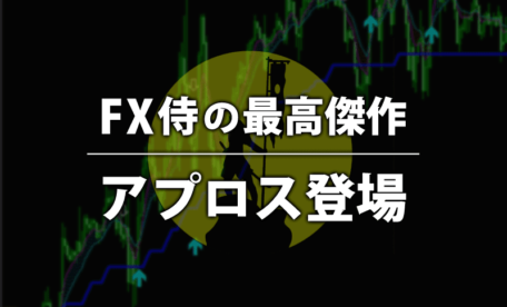 FX侍の最高傑作アプロス登場