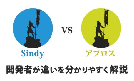 Sindyとアプロスの違いを開発者が分かりやすく解説