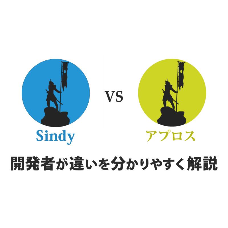 サインツールSindyとアプロスの違い