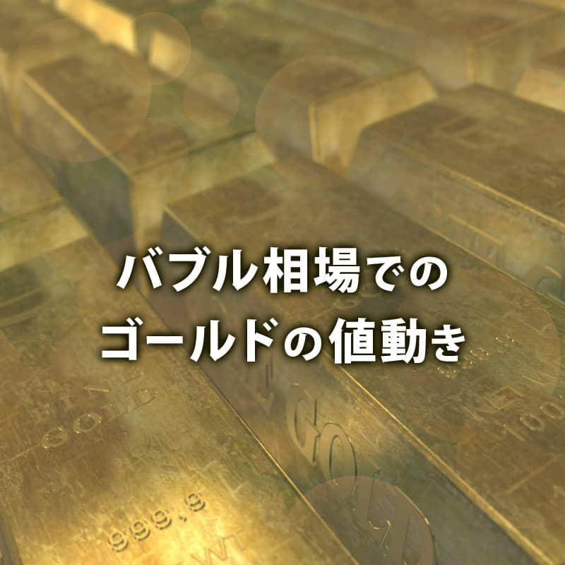 バブル相場でのゴールドの値動き