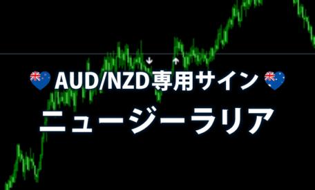 AUD/NZD専用サインツール「ニュージーラリア」